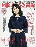 婦人公論 2016年 6/14 号 [雑誌]