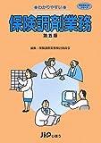 わかりやすい保険調剤業務 (保険薬局入門シリーズ)