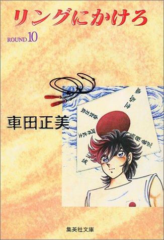 リングにかけろ (10) (集英社文庫―コミック版)
