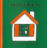 Het Huis Van Nijntje (Japanese Edition) by Dick Bruna (2010-03-01)