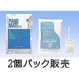 【送料無料】ピアノ 乾燥剤(湿度調整剤) 調律師も推奨!  ピアノメイト 2セット販売! PIANO MATE VIP MS-16 2個パック 日付シールプレゼント!