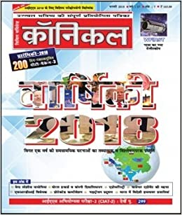 Buy Banking Services Chronicle Monthly Magazine Book Online