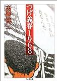 つげ義春1968 (ちくま文庫)