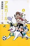 アホガール(4) (講談社コミックス)