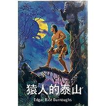 猿人的 泰山: Tarzan of the Apes, Chinese edition