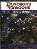 ダンジョンズ&ドラゴンズ第4版 サプリメント プレイヤーズ・オプション:妖精郷の勇者
