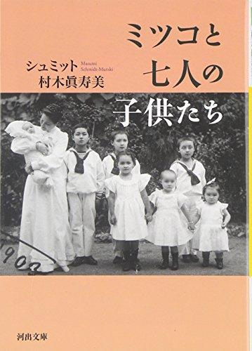 ミツコと七人の子供たち (河出文庫)