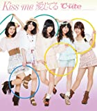 C-Ute - Kiss Me Aishiteru (CD+DVD) [Japan CD] EPCE-5760 by C-UTE (2011-02-23)