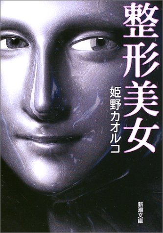 整形美女 (新潮文庫)