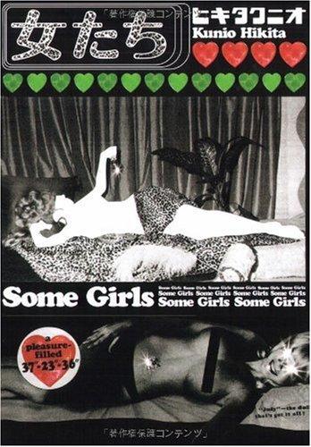 女たち Some Girls