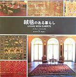 絨毯のある暮らし―家庭に適した絨毯を選ぶための広範囲にわたる絨毯デザインの指南書