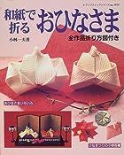 和紙で折るおひなさま (レディブティックシリーズ (1512))