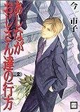 あしながおじさん達の行方 (Vol.2) (花音コミックス)