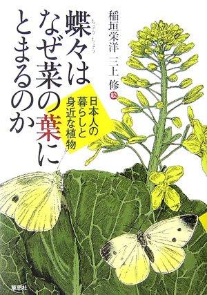 蝶々はなぜ菜の葉にとまるのか―日本人の暮らしと身近な植物