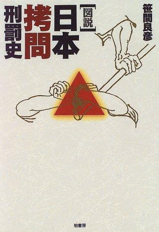 「図説」日本拷問刑罰史