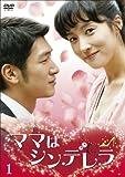 [DVD]ママはシンデレラ DVD-SET1
