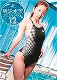 競泳水着フェティシズム12 [DVD]