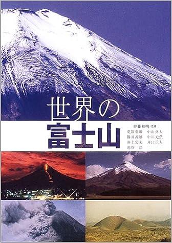 世界の富士山 | 荒牧 重雄, 勝井...