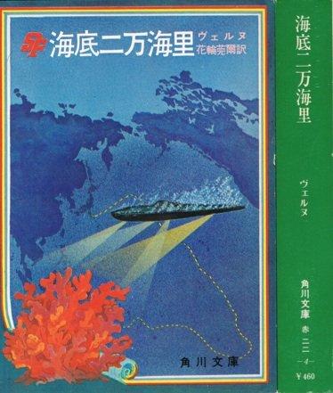海底二万海里 (1968年) (角川文庫)