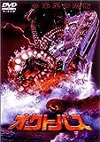 オクトパス [DVD]