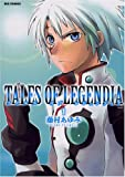 テイルズ オブ レジェンディア 1 (1) IDコミックス REXコミックス