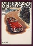Amer Car Ad Coll, Marie, 4766331907