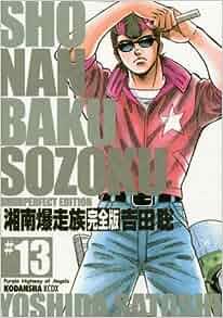 AnimeNfo.Com : Shonan Bakusozoku