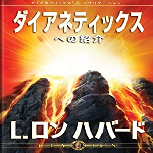 An Introduction to Dianetics (Japanese Edition) Audiobook
