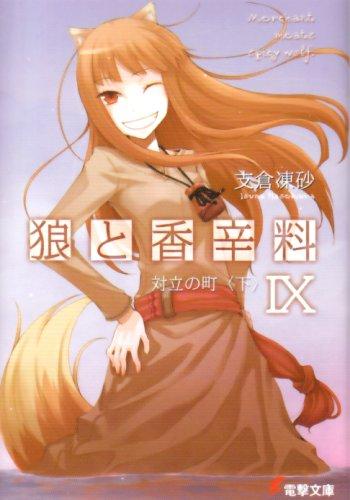 狼と香辛料〈9〉対立の町(下) (電撃文庫)