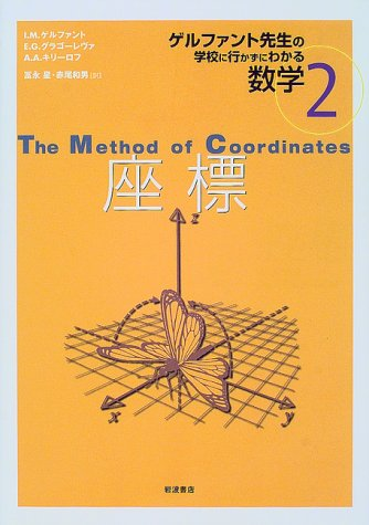 Download (Mathematics 2 that It can be seen without going to school of Gelfand teacher) coordinate (2000) ISBN: 4000067028 [Japanese Import] ebook