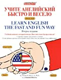 img - for Learn English the Fast and Fun Way for Russian Speakers by Thomas Beyer Jr. Ph.D. (2007-07-01) book / textbook / text book
