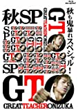 GTO 秋も鬼暴れスペシャル!  Blu-ray
