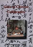 Gate to Chinese Calligraphy, Guo Bonan, 7119014358