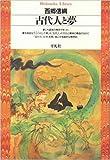 古代人と夢 (平凡社ライブラリー)