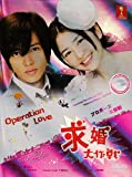 Operation Love / Proposal Daisakusen / Proposal Mission (Japanese tv series w. English Sub, All region DVD Version)