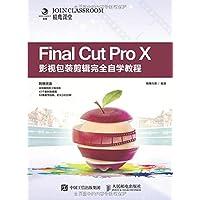 Final Cut Pro X影视包装剪辑完全自学教程