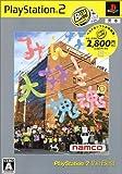 Minna Daisuki Katamari Damacy (PlayStation2 the Best) [Japan Import]