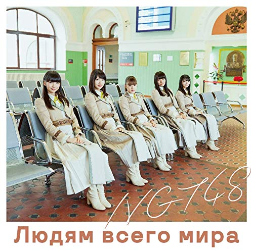 【Amazon.co.jp限定】NGT48 4th Single「世界の人へ」