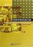 经贸中级汉语口语1(上)(2007年修订本)