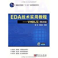 EDA技术实用教程:VHDL版(第4版)