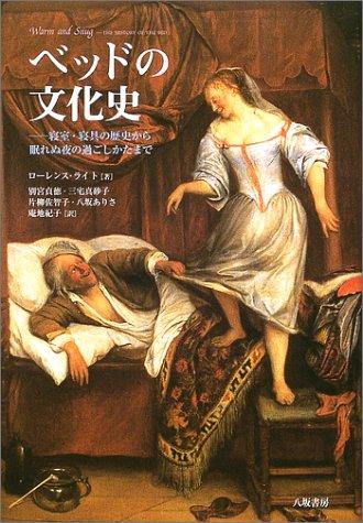 ベッドの文化史―寝室・寝具の歴史から眠れぬ夜の過ごしかたまで