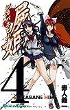 屍姫 4 (ガンガンコミックス)