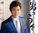 Hiroshi Miyama - Otoko No Uso / Kaasan No Uta / Anata Ni Arigato [Japan LTD CD] CRCN-1718