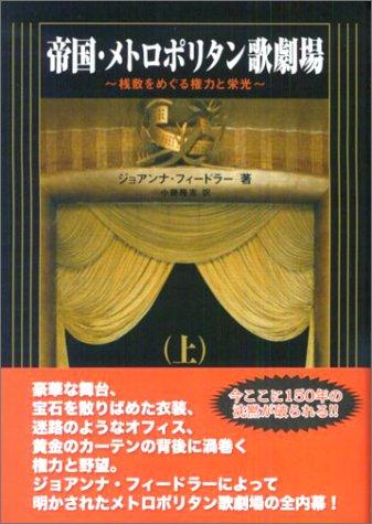 Read Online Teikoku metoroporitan kagekijō : Sajiki o meguru kenryoku to eikō. jōkan ebook