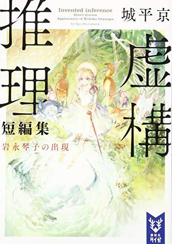 虚構推理短編集 岩永琴子の出現 (講談社タイガ)