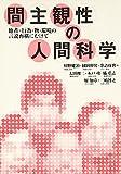 img - for Kan shukansei no ningen kagaku : tasha ko  i mono kankyo   no gensetsu saiko   ni mukete book / textbook / text book