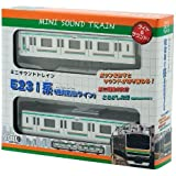 ミニサウンドトレイン E231系湘南新宿ライン