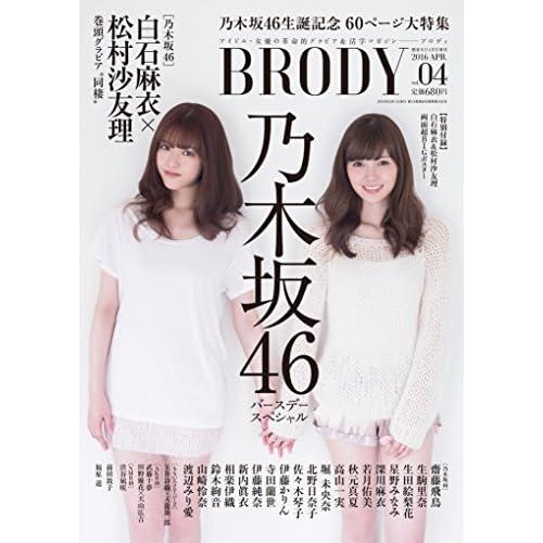 BRODY 2016年4月号 表紙画像