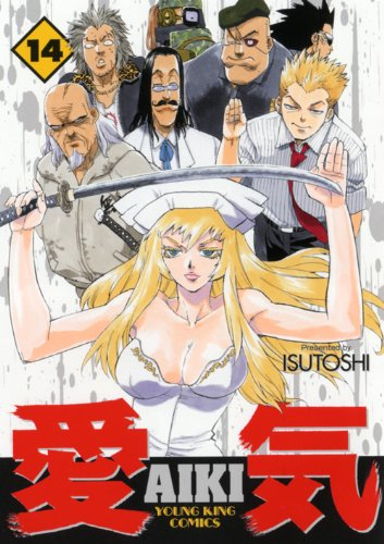 Aiki Vol.1-14 Set Japanese