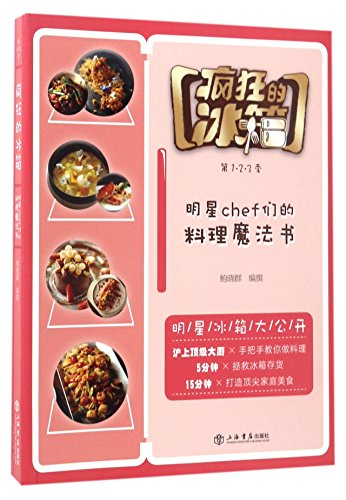 Crazy Fridge (A Magic Cooking Book of Star Chefs) (Chinese Edition)